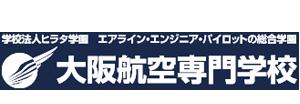 大阪航空専門学校